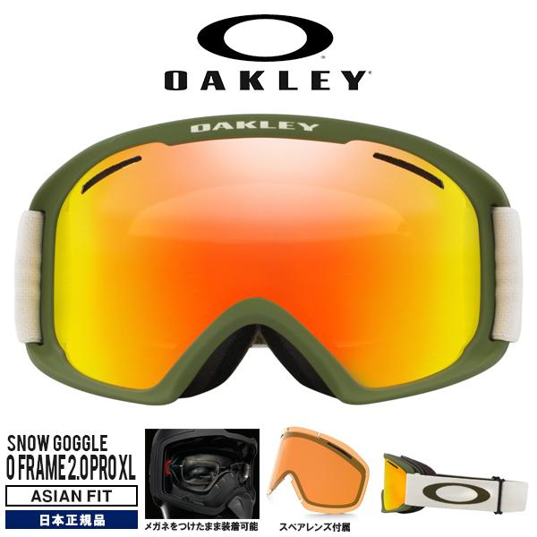 送料無料 スノーゴーグル OAKLEY オークリー O FRAME 2.0 PRO XL オーフレーム スペアレンズ付属 メガネ対応 スノーボード スキー 日本正規品 oo7112-08 19-20 19/20 2019-2020冬新作