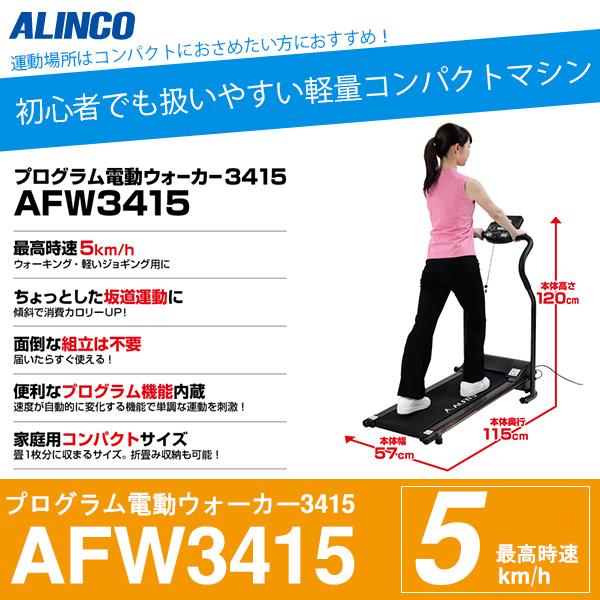 送料無料 プログラム電動ウォーカー3415 ウォーキング マシン ALINCO アルインコ ウォーキング マシーン AFW3415 ダイエット 健康器具 エクササイズ トレーニング