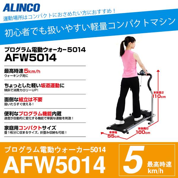 送料無料 プログラム電動ウォーカー5014 ウォーキング マシン ALINCO アルインコ ウォーキング マシーン AFW5014 ダイエット 健康器具 エクササイズ トレーニング
