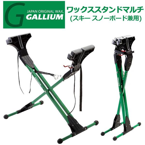 送料無料 ワックススタンド GALLIUM ガリウム ワックススタンドマルチ スノー スノーボード スノボ SP3117 日本正規品 2019-2020冬新作 得割10