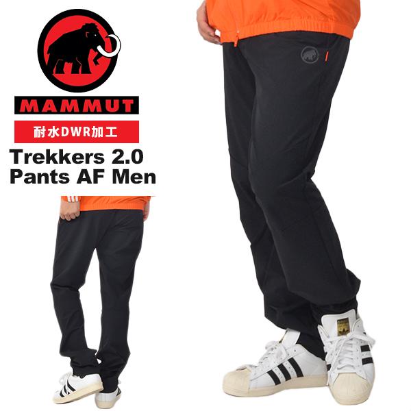 送料無料 トレッキングパンツ マムート MAMMUT メンズ Trekkers 2.0 Pants AF Men ロングパンツ アウトドアパンツ 登山 アウトドア トレッキング ハイキング 得割25