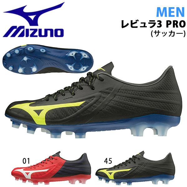 送料無料 サッカー スパイク ミズノ MIZUNO レビュラ 3 PRO メンズ シューズ サッカー フットボール スパイク 靴 部活 クラブ 練習 試合 天然芝 土 人工芝 P1GA2064 得割24