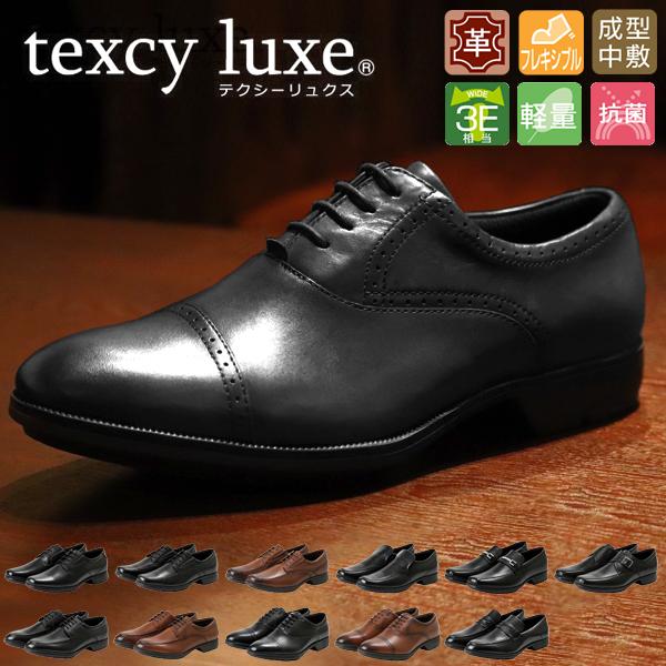 激安通販専門店 メンズ ビジネスシューズ 紳士靴 本革 レザー スニーカーのような履き心地 休日 送料無料 アシックストレーディング TRADING 3E フレキシブル テクシーリュクス ASICS luxe texcy