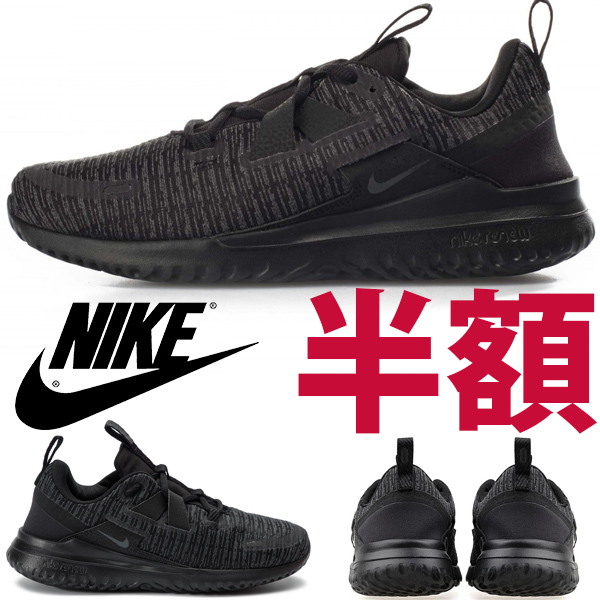 半額 50%off シューズ ナイキ NIKE レディース リニュー アリーナ シューズ 靴 スニーカー 運動靴 ランニング ジョギング ジム AJ5909