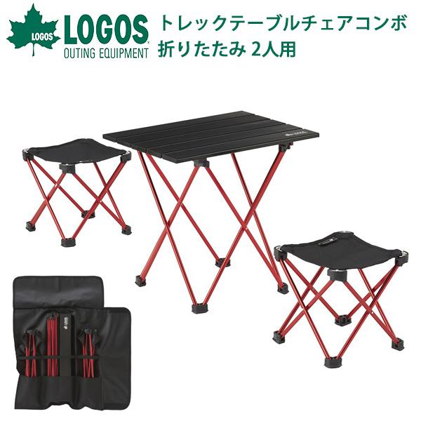 送料無料 ロゴス LOGOS トレックテーブルチェアコンボ 折りたたみ 2人用 軽量 コンパクト テーブル チェア セット アウトドア サイクリング キャンプ レジャー BBQ バーベキュー 73175065