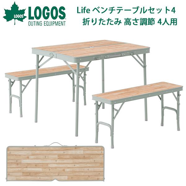 送料無料 ロゴス LOGOS Life ベンチテーブルセット4 折りたたみ 高さ調節 4人用 テーブル ベンチ チェア セット アウトドア キャンプ レジャー BBQ バーベキュー