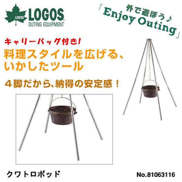 送料無料 ロゴス LOGOS クワトロポッド 吊り下げ 料理スタンド 4脚 ダッチオーブン スタンド 2~6人用 アウトドア キャンプ レジャー BBQ バーベキュー