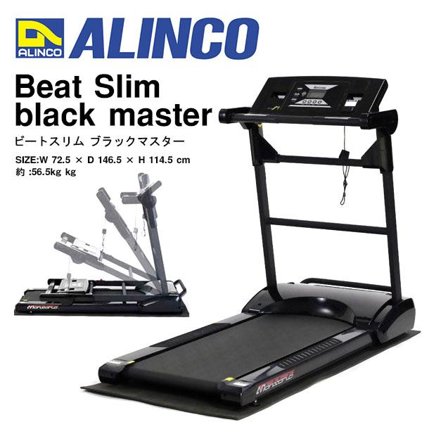 送料無料 ビートスリム ブラックマスター ランニングマシーン アルインコ ルームランナー ランニングマシーン トレッドミル afw1109 ダイエット 健康器具 エクササイズ トレーニング