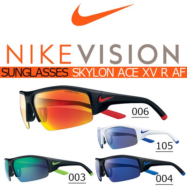 送料無料 スポーツサングラス ナイキ NIKE SKYLON ACE XV R AF NIKE VISION ナイキ ヴィジョン ゴルフ ランニング テニス サイクリング 自転車 カジュアル 紫外線対策 UVカット