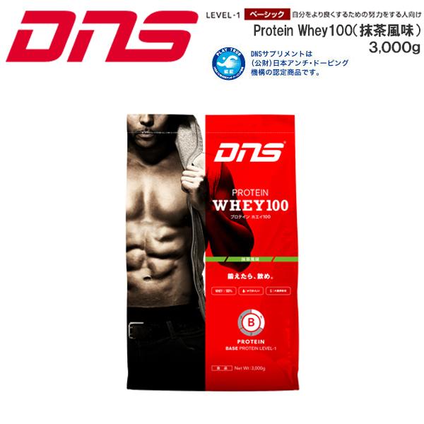 送料無料 DNS たんぱく質を効率よく摂取し身体をつくる プロテイン ホエイ100 Protein Whey100 3000g 3kg 抹茶風味 3000グラム【返品不可商品】