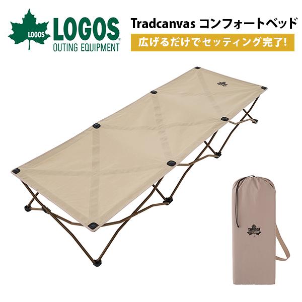 組立不要! 送料無料 ロゴス LOGOS Tradcanvas コンフォートベッド 収束型 コンパクト 寝具 コット キャンプベッド アウトドア キャンプ フェス レジャー 73173089