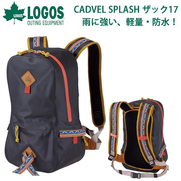 送料無料 ロゴス LOGOS CADVEL SPLASH ザック17 メンズ レディース 17L 防水 軽量 バックパック リュックサック リュック ザック アウトドア バッグ カバン かばん 鞄