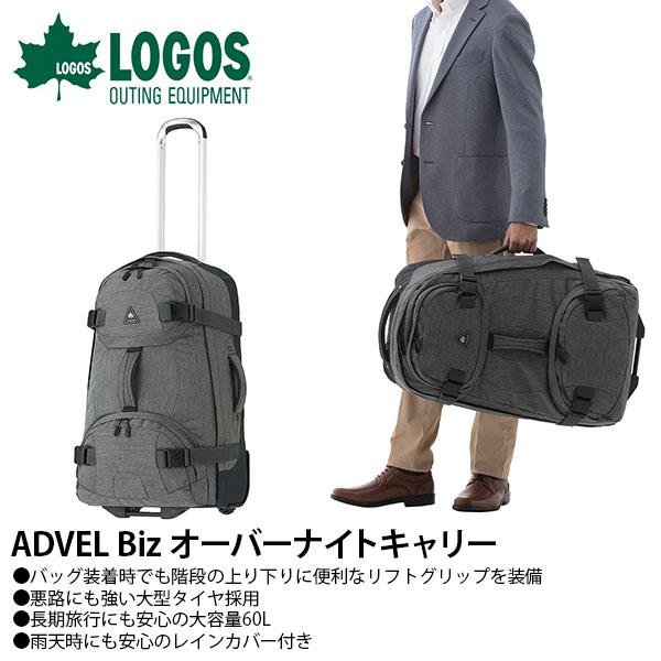 送料無料 ロゴス LOGOS ADVEL Biz オーバーナイトキャリー メンズ 60L 大型 レインカバー付き ソフトキャリーバッグ キャリーケース スーツケース キャリーバッグ ビジネス 出張 合宿 遠征 旅行 アウトドア