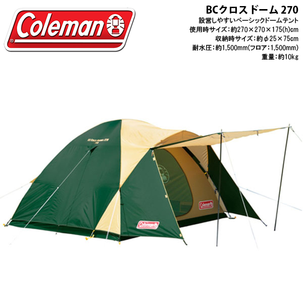 送料無料 コールマン Coleman ドームテント BCクロスドーム 270 4~5人用 ファミリーテント ドーム型テント ドーム テント アウトドア キャンプ レジャー ビーチ 海水浴 国内正規代理店品 2000017132