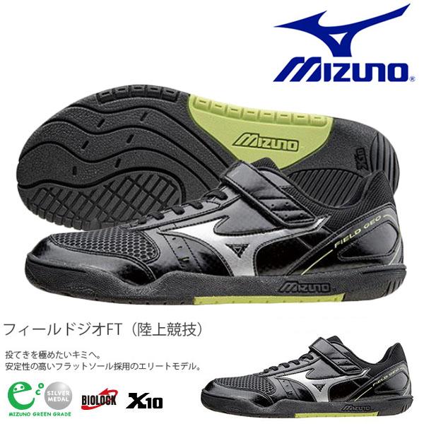 送料無料 陸上 スパイク ミズノ MIZUNO メンズ フィールドジオFT 投てき ヤリ投 スローイング専用 シューズ 靴 陸上スパイク