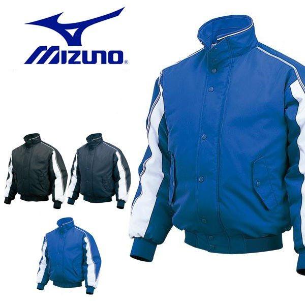 送料無料 ミズノ MIZUNO グラウンドコート メンズ ジャケット 防寒 野球 ベースボール ウェア 得割15