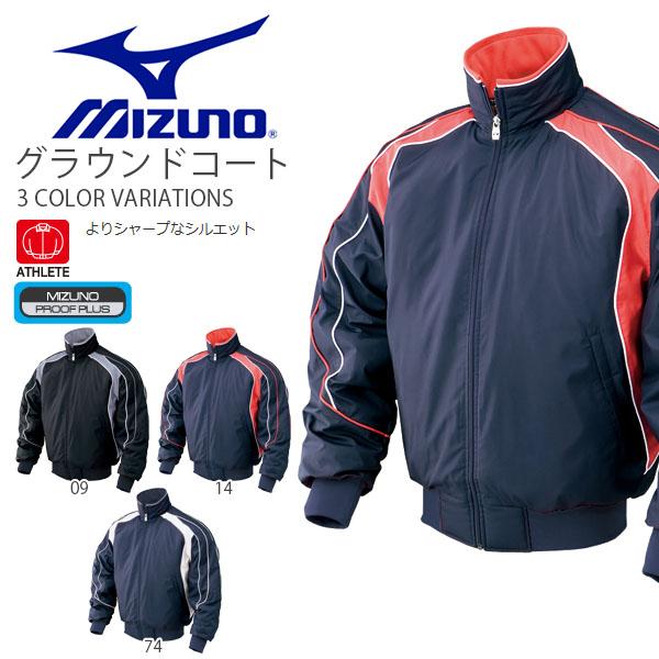 送料無料 ミズノ MIZUNO グラウンドコート メンズ ジャケット 防寒 野球 ベースボール ウェア