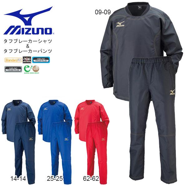 送料無料 ピステ 上下セット ミズノ MIZUNO タフブレーカーシャツ パンツ メンズ ウィンドブレーカー 上下組 ナイロン スポーツウェア ラグビー トレーニング ウェア 練習 部活 クラブ R2ME6002 R2MF6002