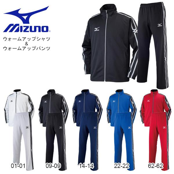 送料無料 ジャージ 上下セット ミズノ MIZUNO ウォームアップシャツ パンツ メンズ レディース 上下組 スポーツウェア トレーニング ウェア 32JC6003 32JD6003