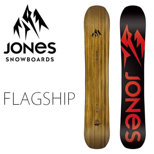 送料無料 スノー ボード 板 JONES ジョーンズ FLAGSHIP メンズ パウダーボード スノーボード スノボ 紳士用 オールマウンテン 161 25%off