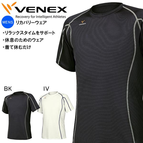 送料無料 ベネクス venex リカバリーウエア リチャージ ショートスリーブ メンズ 半袖 プロスポーツ選手も愛用 運動中に着てはいけないスポーツウエア
