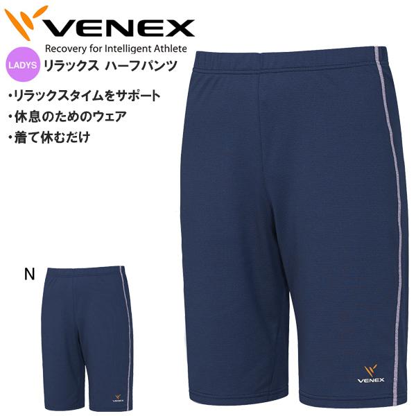 送料無料 ベネクス venex リカバリーウエア リラックス ハーフパンツ レディース プロスポーツ選手も愛用 運動中に着てはいけないスポーツウエア