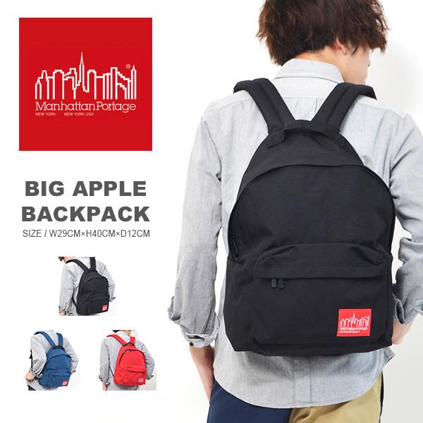 送料無料 バックパック マンハッタンポーテージ ManhattanPortage Big Apple Backpack MP1210 定番モデル ビッグ アップル リュックサック デイパック メンズ レディース