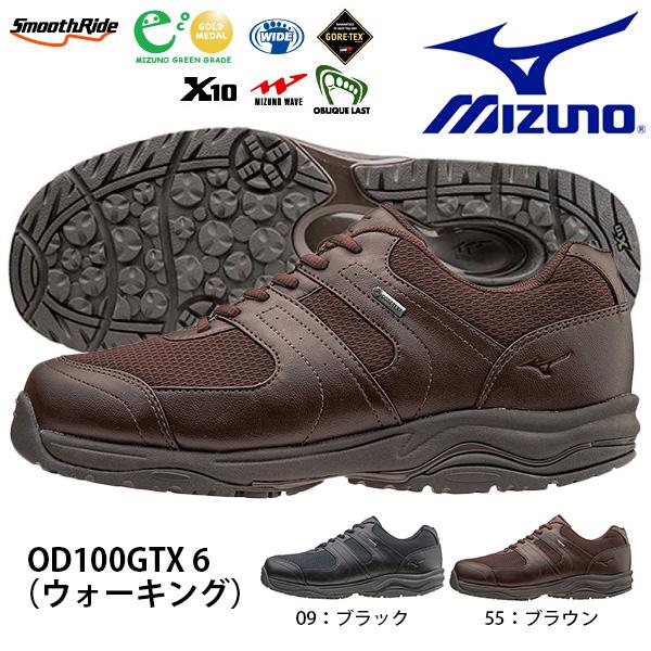 送料無料 ウォーキングシューズ ミズノ MIZUNO メンズ レディース OD100GTX 6 防水 GORE-TEX 幅広 3E ワイド スニーカー 靴 アウトドア ウォーキング シューズ