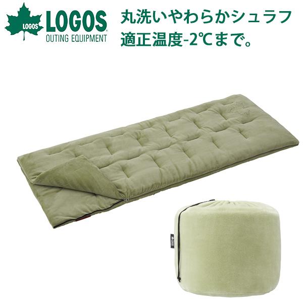 送料無料 ロゴス LOGOS 丸洗いやわらかシュラフ・-2 封筒型シュラフ 寝袋 洗える 寝具 コンパクト テントアウトドア キャンプ 野外フェス レジャー 旅行 ツーリング
