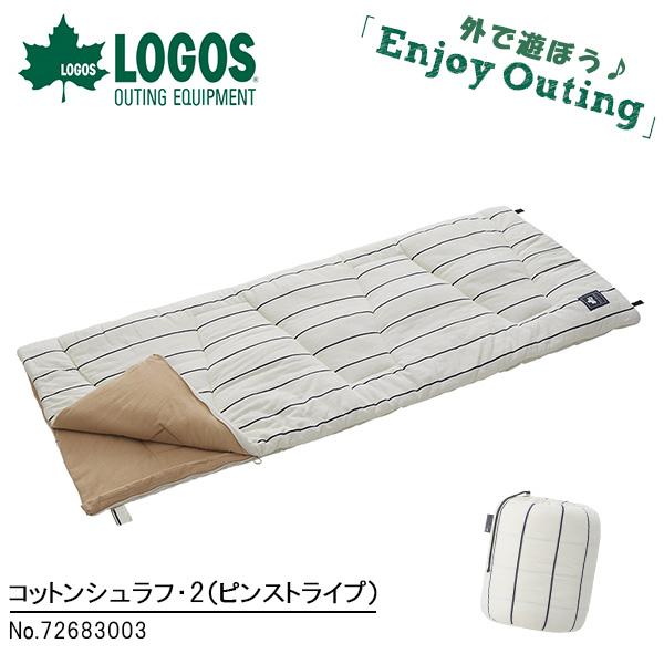 送料無料 ロゴス LOGOS コットンシュラフ・2 ピンストライプ 封筒型シュラフ 寝袋 洗える 寝具 コンパクト テントアウトドア キャンプ 野外フェス レジャー 旅行 ツーリング