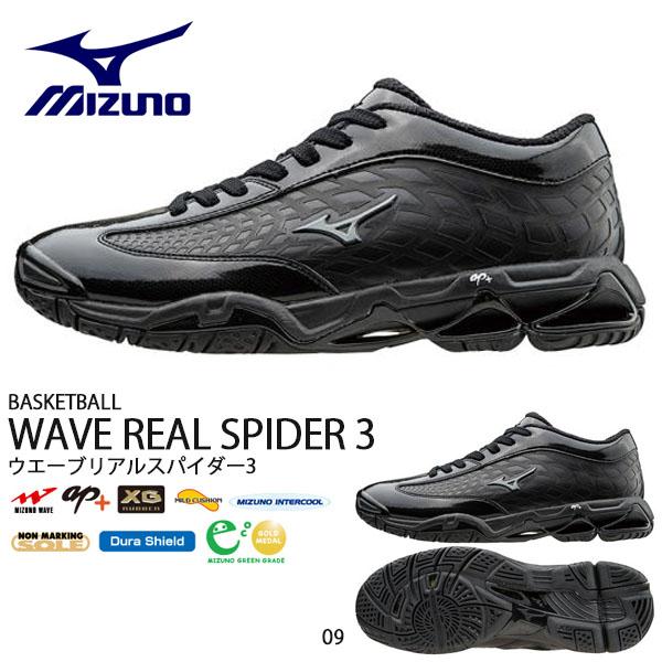 送料無料 バスケットボールシューズ ミズノ MIZUNO メンズ レディース ウエーブリアルスパイダー3 WAVE REAL SPIDER バッシュ バスケットボール バスケ シューズ 靴 クラブ 部活 練習 試合