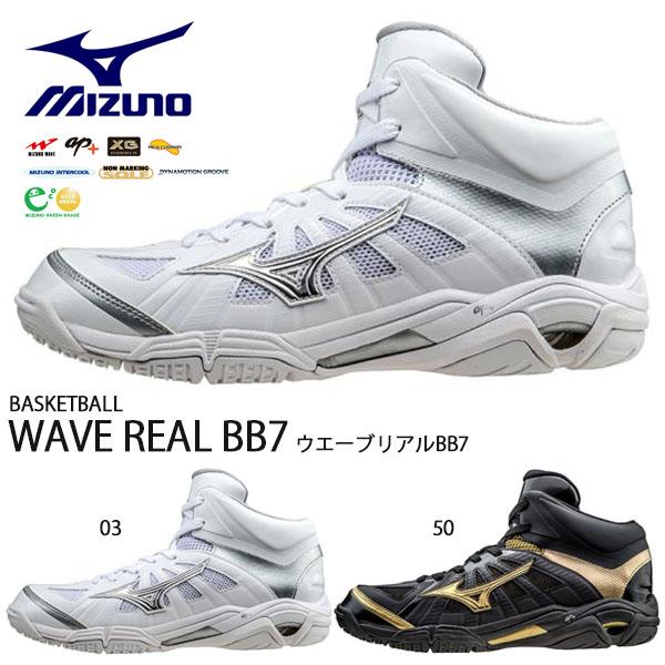 送料無料 バスケットボールシューズ ミズノ MIZUNO メンズ レディース ウエーブリアルBB7 WAVE REAL BB7 バッシュ バスケットボール バスケ シューズ 靴 クラブ 部活 練習 試合
