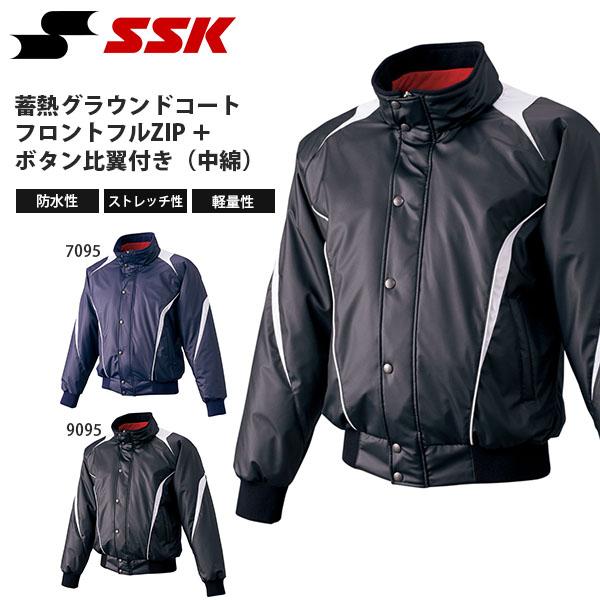 送料無料 SSK エスエスケイ 蓄熱グラウンドコート フロントフルZIP +ボタン比翼付き 中綿 メンズ グラウンドコート ジャケット 野球 ベースボール ウェア アウター BWG1007 得割25