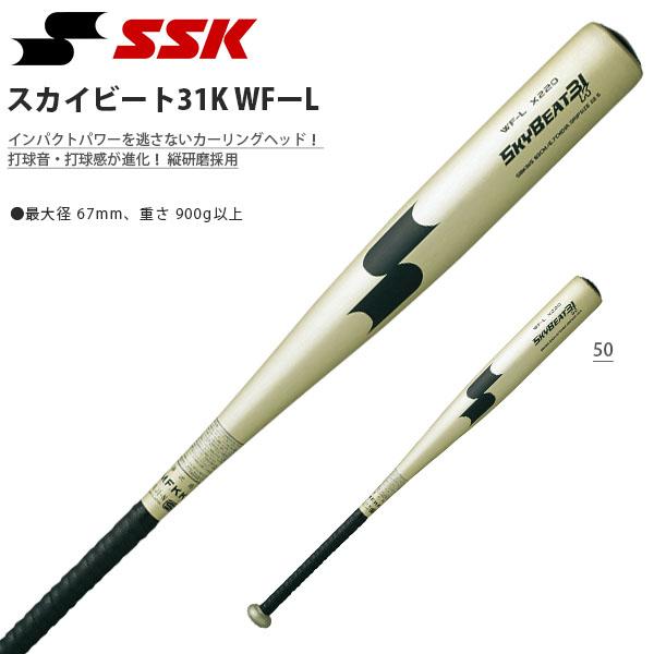 送料無料 SSK エスエスケイ スカイビート31K WFーL 硬式 金属製バット 一般用 83cm 84cm 900g以上 野球 ベースボール 金属バット 金属 バット SBK3115 得割25