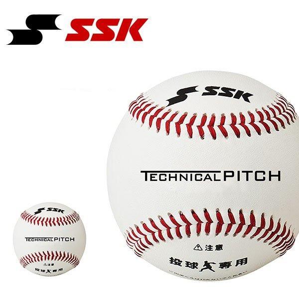 送料無料 SSK エスエスケイ テクニカルピッチ TP001 硬式 センサー内臓 投球測定 投球データ 解析 野球用品 ベースボール トレーニング ボール