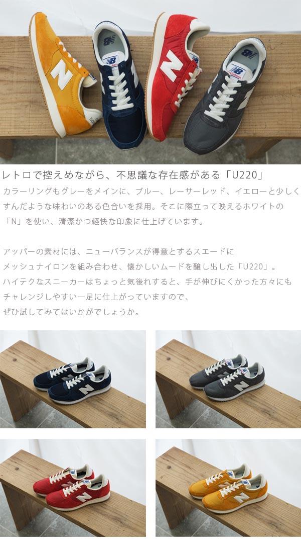 現品限りスニーカーニューバランスnewbalanceU220メンズローカットカジュアルシューズ靴2018新色得割10
