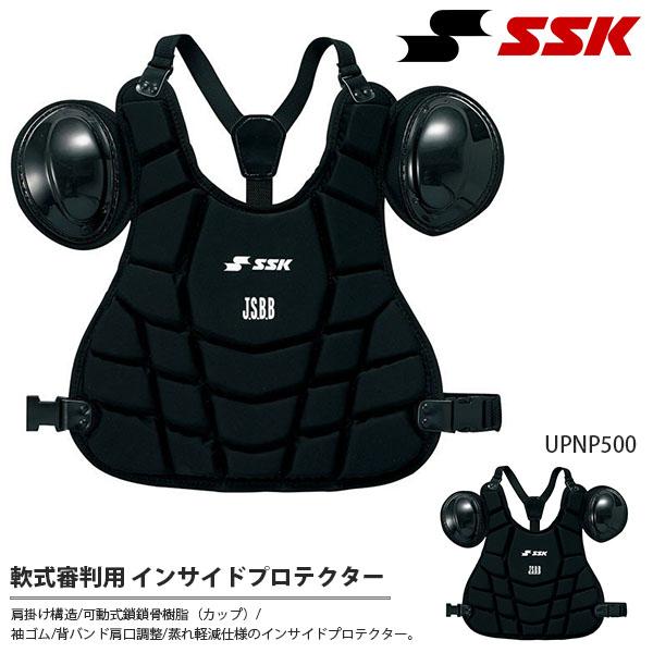 送料無料 SSK エスエスケイ 軟式 インサイドプロテクター 審判用 アンパイア プロテクター 防具 ギア 野球 ベースボール UPNP500 得割20