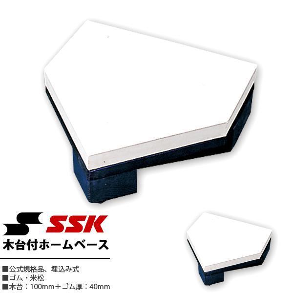 送料無料 SSK エスエスケイ 木台付ホームベース 野球 ベースボール 埋込み式 公式規格品 YH400 グランド用品 試合用品 器具 備品 得割25