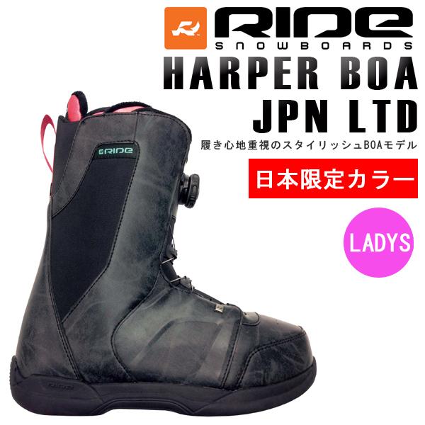 【得割40】 送料無料 日本限定カラー RIDE ライド スノーボード ブーツ HARPER BOA LTD レディース ボア システム搭載 ハーパー ボア 初心者 ビギナー スノーブーツ スノボ