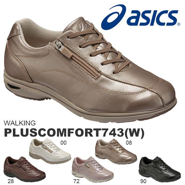 送料無料 ファスナー付き ウォーキングシューズ アシックス asics PLUSCOMFORT743(W) プラスコンフォート レディース 3E スニーカー 靴 シューズ ウォーキング