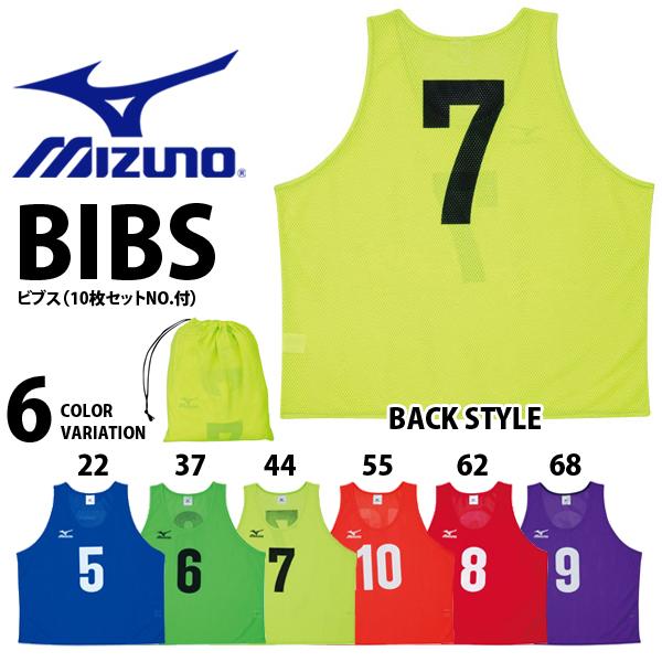 送料無料 ビブス 10枚セット ミズノ MIZUNO メンズ レディース ナンバー付き 収納袋付き BIBS ゼッケン 練習 部活 クラブ スポーツ サッカー フットサル バスケットボール バレーボール