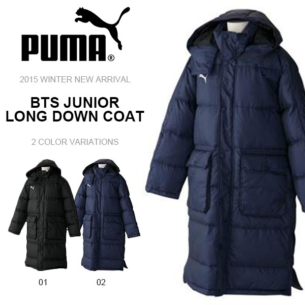 观看小小孩长椅大衣彪马PUMA BTS长降低大衣小孩长大衣降低大衣食物从属于的防寒对策体育比赛足球室内五人足球棒球