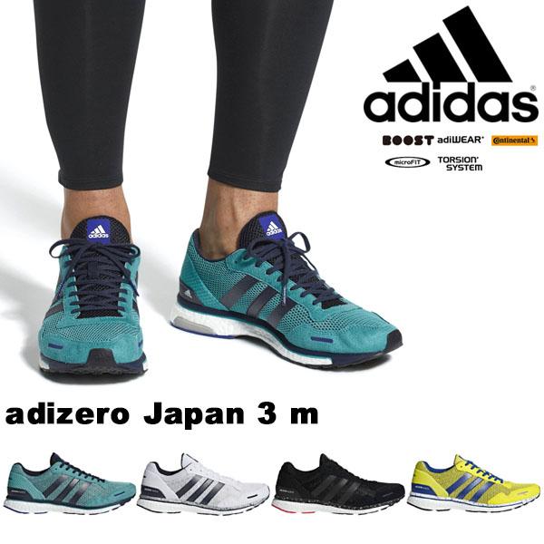 得割30 送料無料 ランニングシューズ アディダス adidas adizero Japan 3 m メンズ BOOST ブースト 中級者 サブ4 アディゼロ マラソン ジョギング ランニング シューズ 靴 ランシュー 2018秋冬新作 AQ0190 AQ0191 CM8356 CM8357