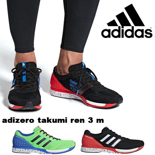 送料無料 ランニングシューズ アディダス adidas adizero takumi ren 3 m メンズ アディゼロ 匠 練 ブースト 上級者 サブ3.5 マラソン ジョギング ランシュー シューズ 靴 2018秋冬新色 BB7726 BB7727