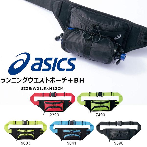 アシックスasicsランニングウエストポーチ+BHメンズレディースウエストバッグランニングポーチバッグジョギングマラソンバッグかばん