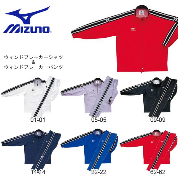 送料無料 ウィンドブレーカー 上下セット ミズノ MIZUNO ウィンドブレーカーシャツ パンツ ロングパンツ メンズ 上下組 スポーツウェア トレーニング ウェア