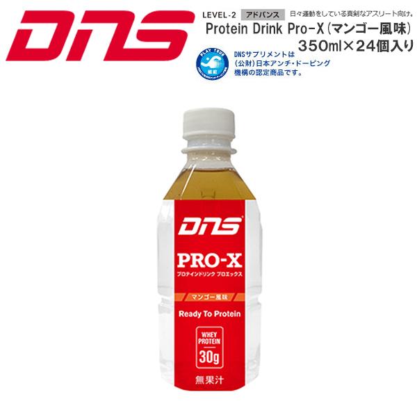 送料無料 DNS すぐに摂れるプロテイン プロテインドリンク プロエックス マンゴー風味 350ml×24本入り Protein Drink Pro-X【返品不可商品】
