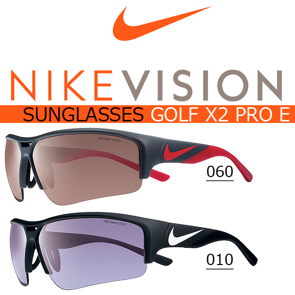 送料無料 スポーツサングラス ナイキ NIKE GOLF X2 PRO E NIKE VISION ナイキ ヴィジョン ゴルフ 紫外線対策 UVカット