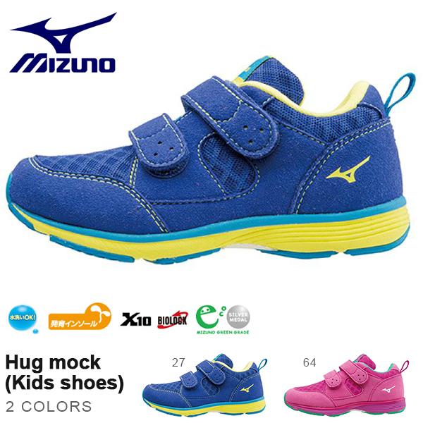 Mizuno Kids