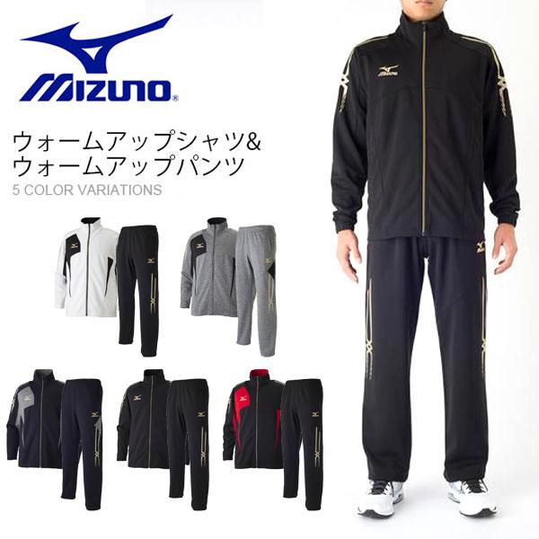 送料無料 ジャージ 上下セット ミズノ MIZUNO メンズ ウォームアップシャツ パンツ 上下組 スポーツウェア トレーニング ウェア 32JC7010 32JD7010